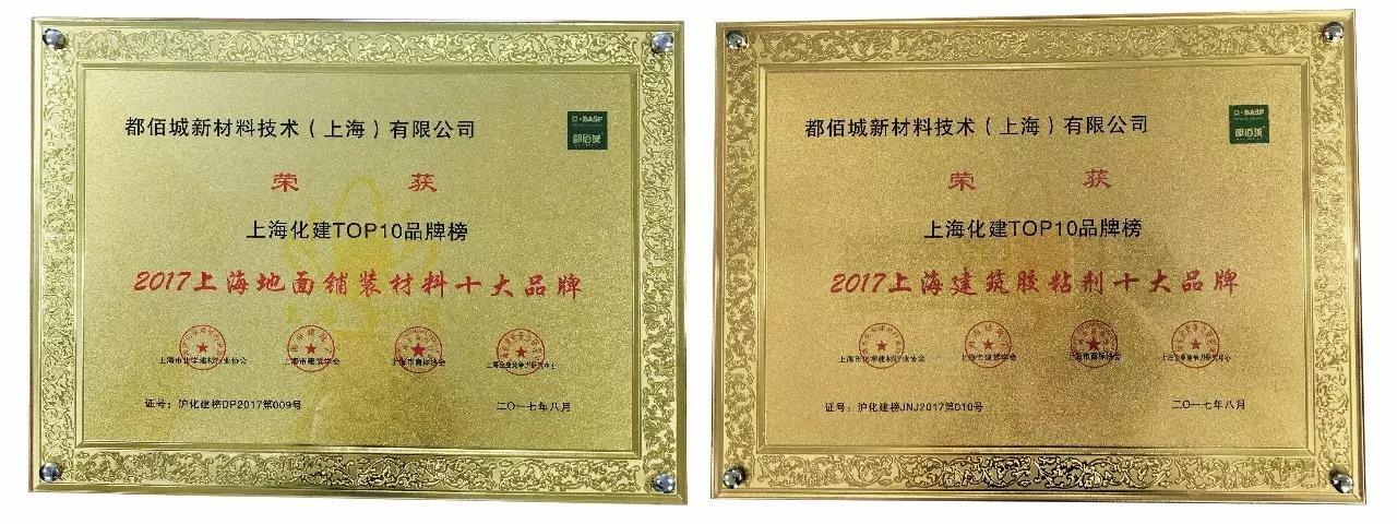 都佰城获2017年上海化建行业TOP10品牌