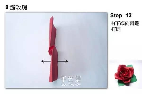 玫瑰花的详细折纸步骤 折纸玫瑰的过程图解