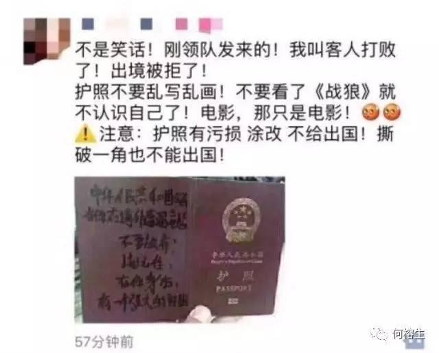 战狼2观后感50字_学《战狼2》在护照的背面写字北京警方:护照涂一笔都不让出入境