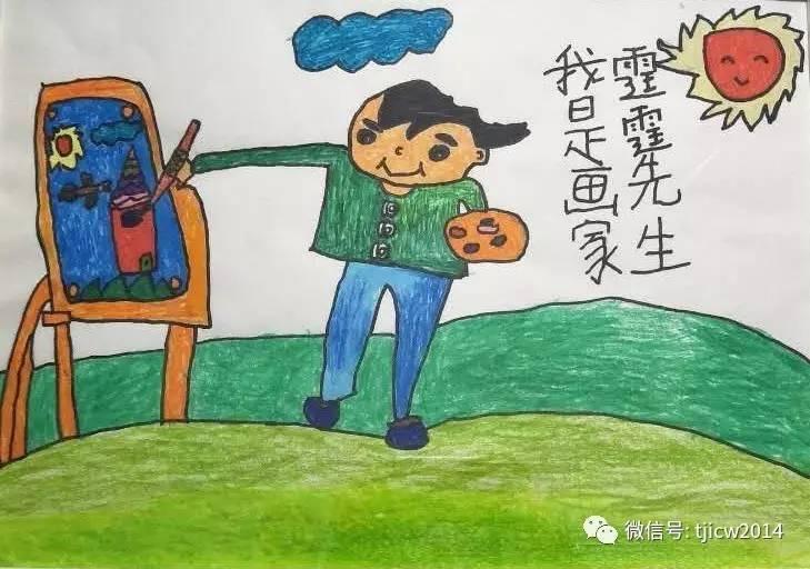 【我的故事】我的梦想是当一名画家
