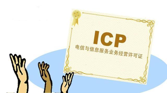 申请icp许可证