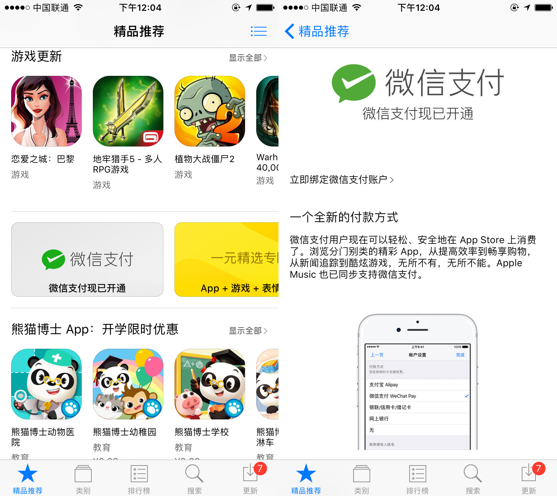 龙榜ASO优化师与苹果和解?继支付宝后,微信支付接入App Store 第2张
