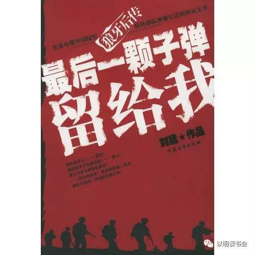 读书| 刘猛:最后一颗子弹留给我