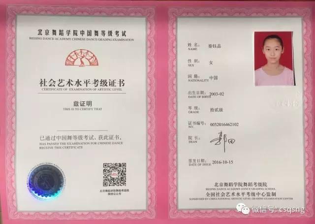 北京舞蹈学院中国舞 1—3级,四,五级教师资格培训班,喊你报名啦!