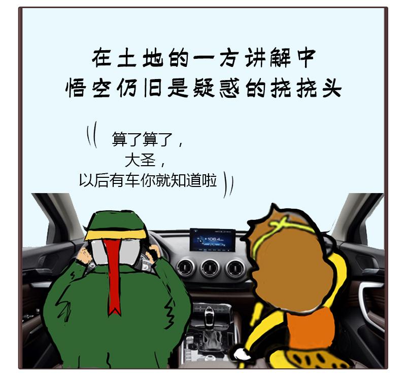 大话西游之第三回:我叫你一声,你个车敢答应吗? - 周磊 - 周磊