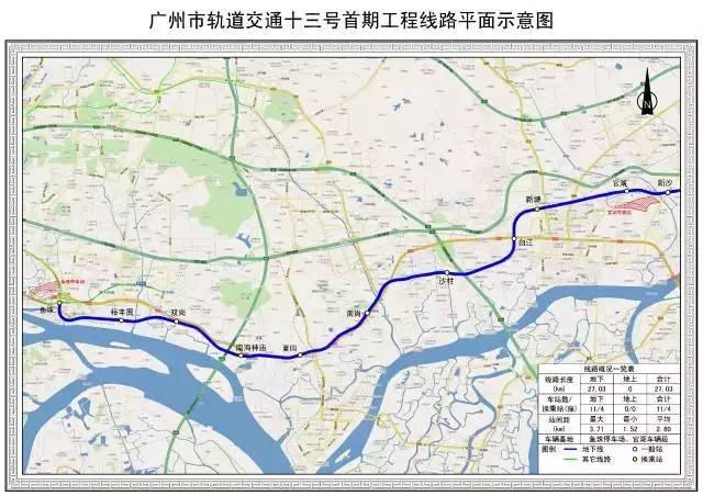 广州16号线规划图