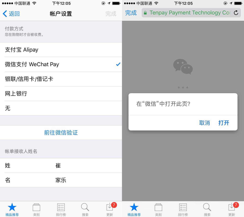 龙榜ASO优化师与苹果和解?继支付宝后,微信支付接入App Store 第3张