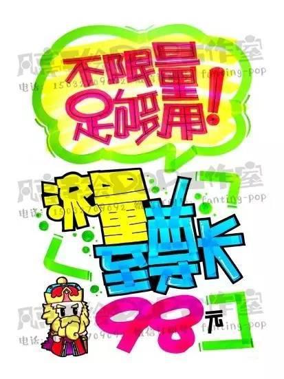 手绘pop分享-腾讯大王卡