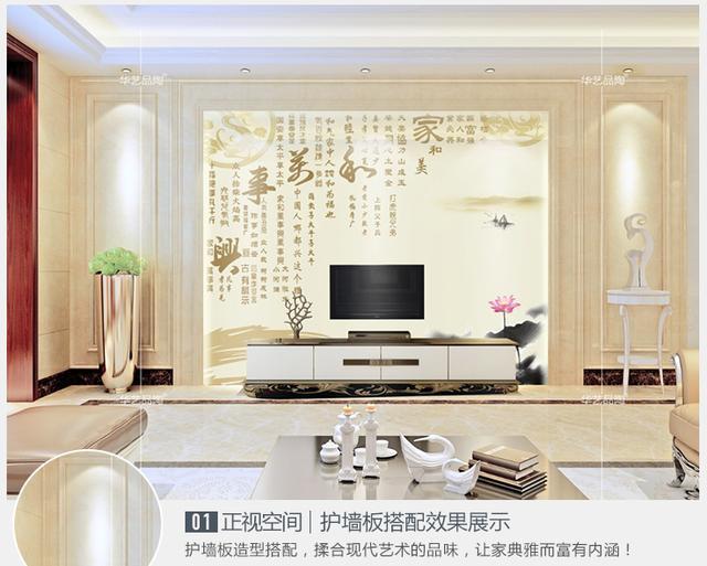 中式背景墙 大理石边框