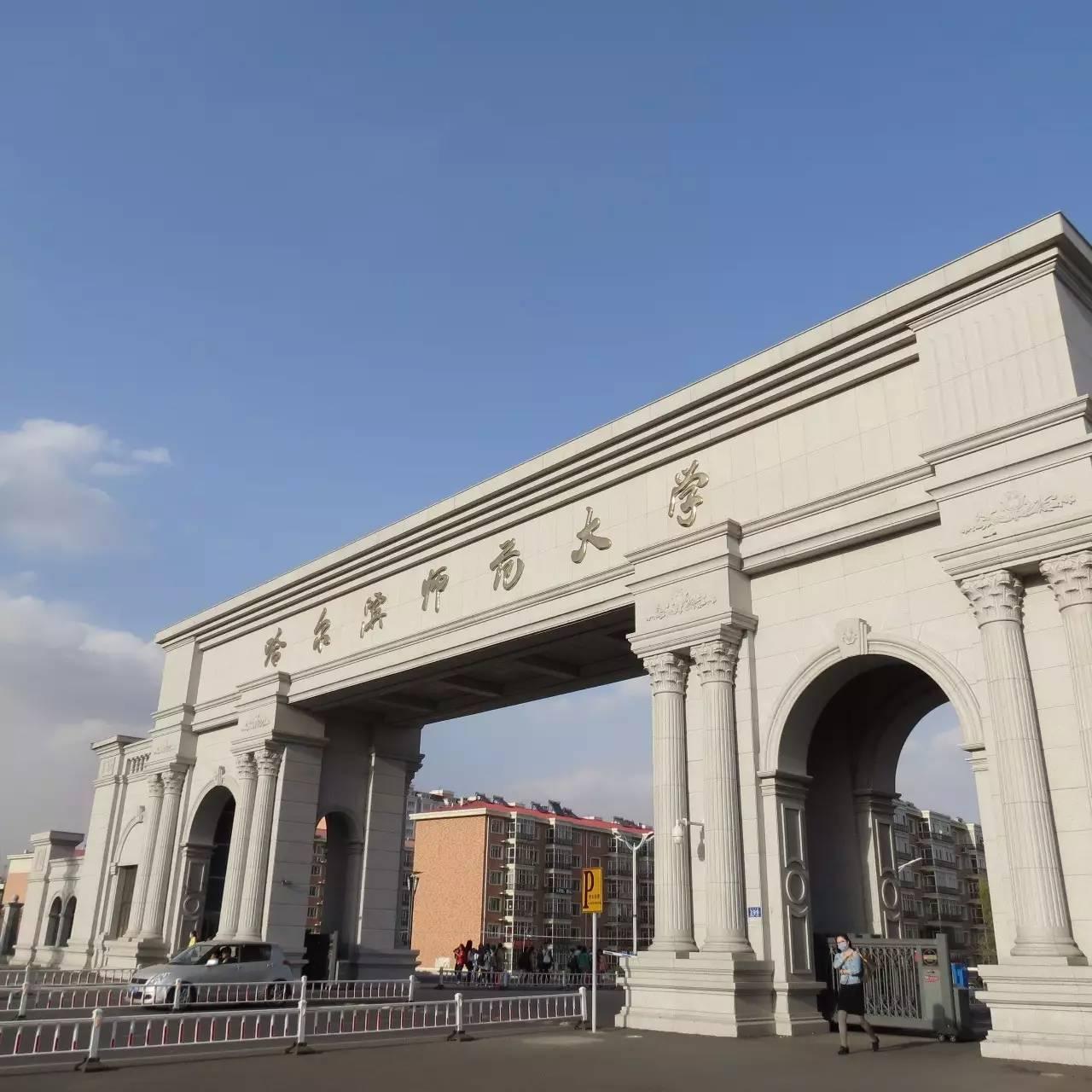 弘毅致远 【校庆日】5月8日 主要信息 欢迎来到哈尔滨师范大学~ 接图片