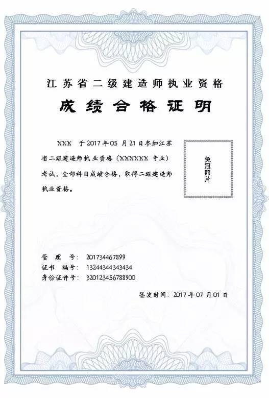 二级建造师�y.i_二建成绩公布和成绩合格证书电子化服务的说明 | 2017年二级建造师