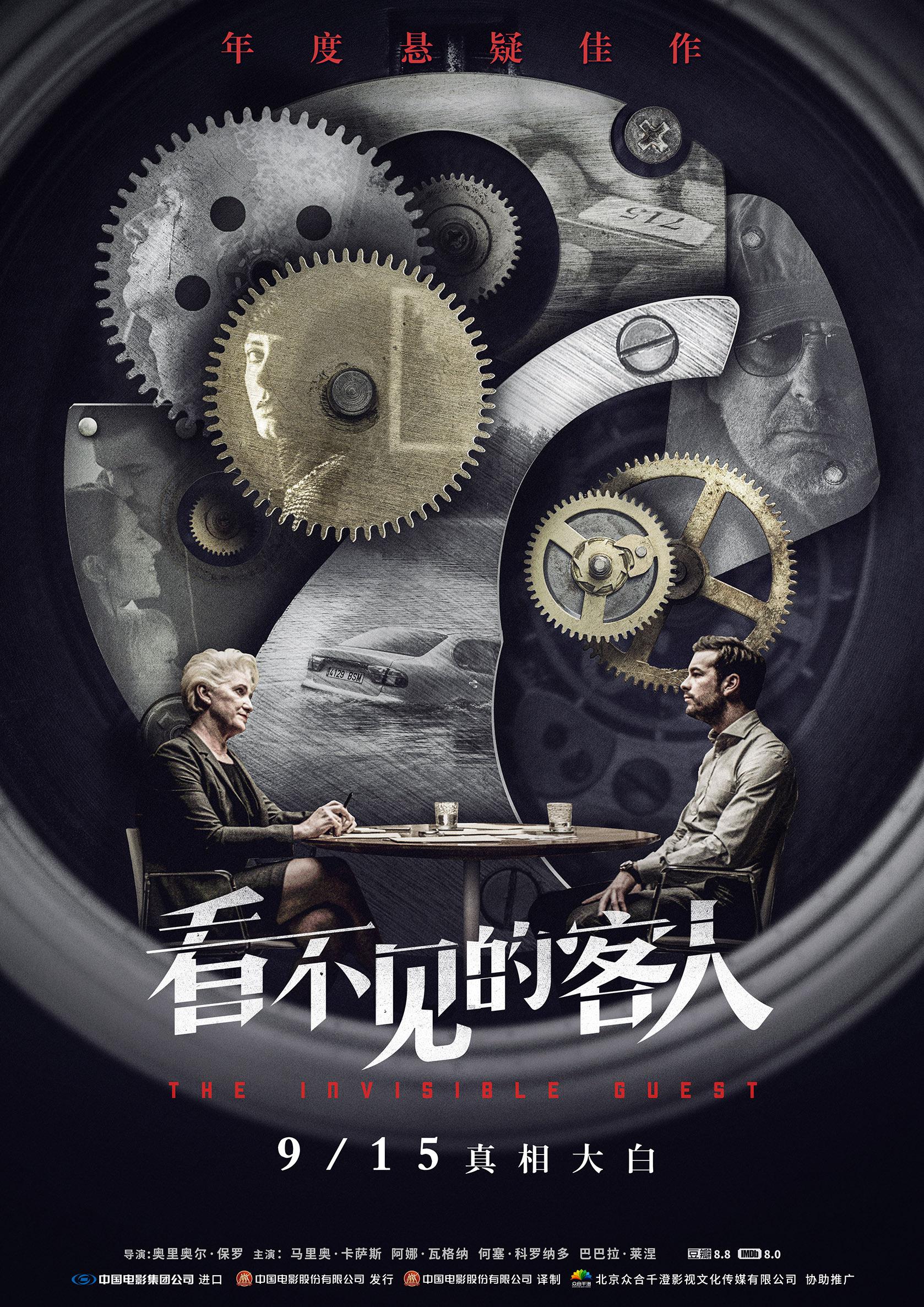 《看不见的客人》内地定档9.15 曝环环相扣海报