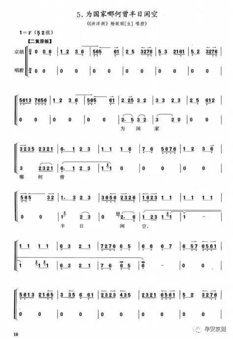 京胡考级曲谱:《洪洋洞》为国家哪何曾半日闲空,《西皮八板》