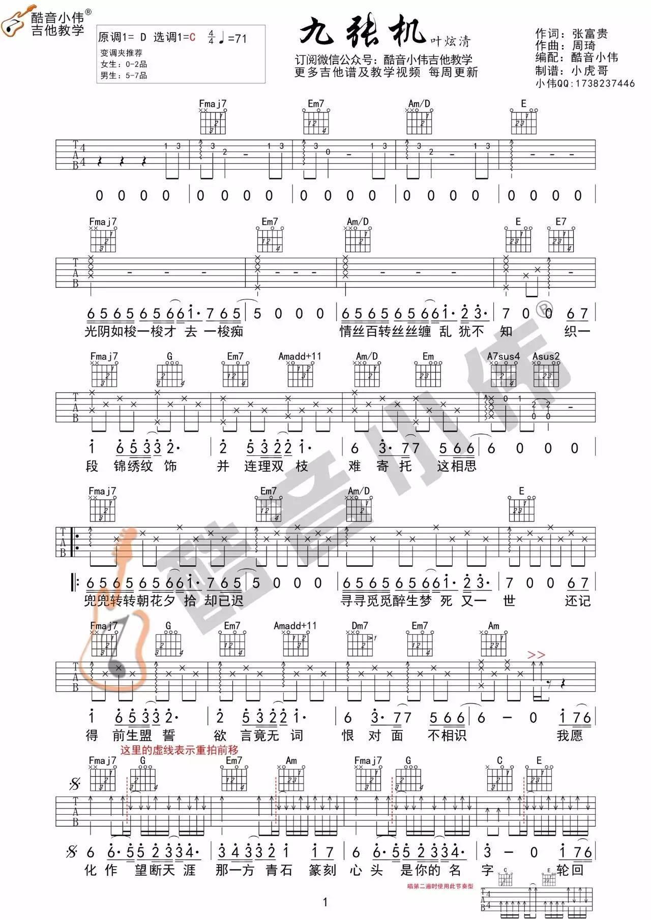 《九张机》叶炫清 吉他谱及教学视频 酷音小伟