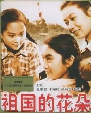 《祖国的花朵》-新中国首部儿童电影张筠英主演