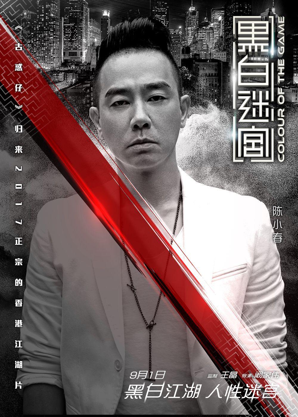 黑白迷宫》发布人物海报 任达华陈小春兄弟开战