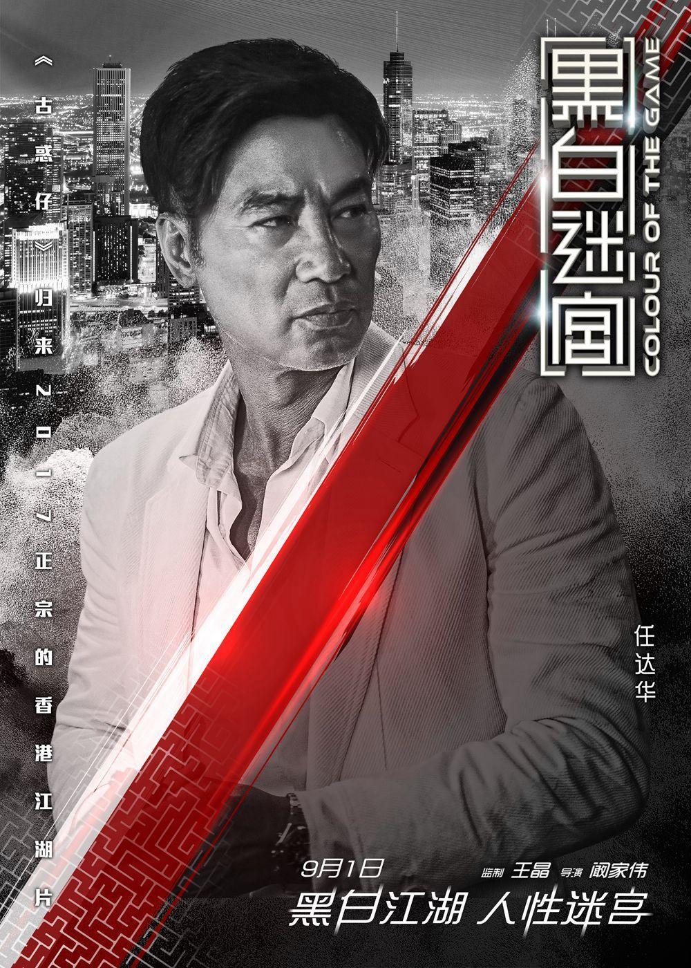 黑白迷宫 发布人物海报 任达华陈小春兄弟开战