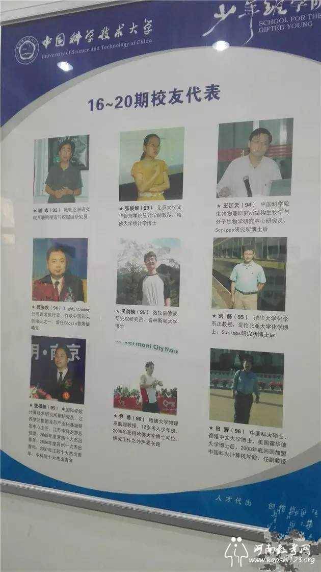 """教育 正文  """"少年班是我的梦想,也感谢少年班对我的培养."""