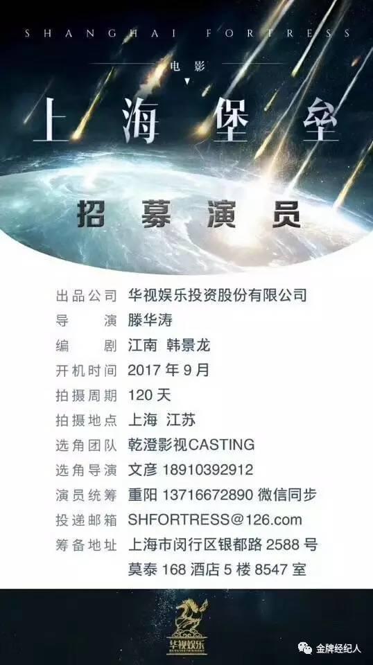 组讯·更新丨滕华涛导演电影《上海堡垒》、励志