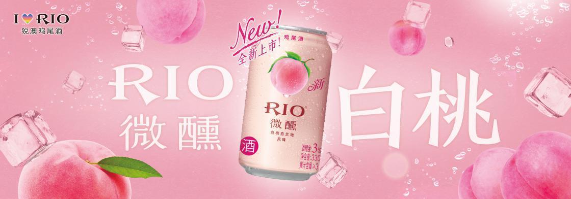 rio微醺全新上市 诠释年轻style日常图片