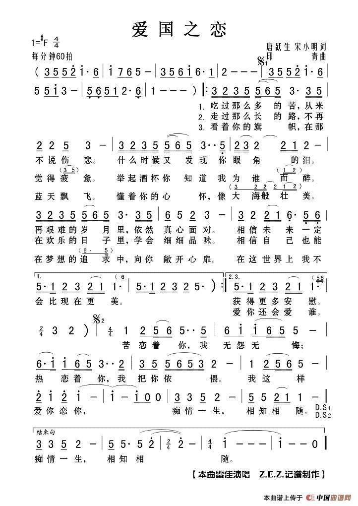雷佳美丽湘江歌谱