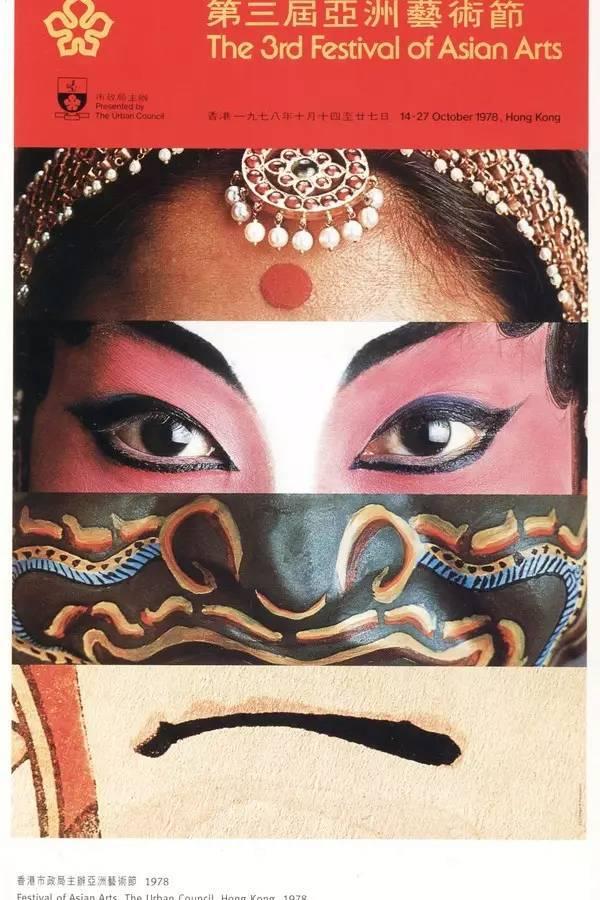 亚洲你干我_第三届亚洲艺术节(1978)