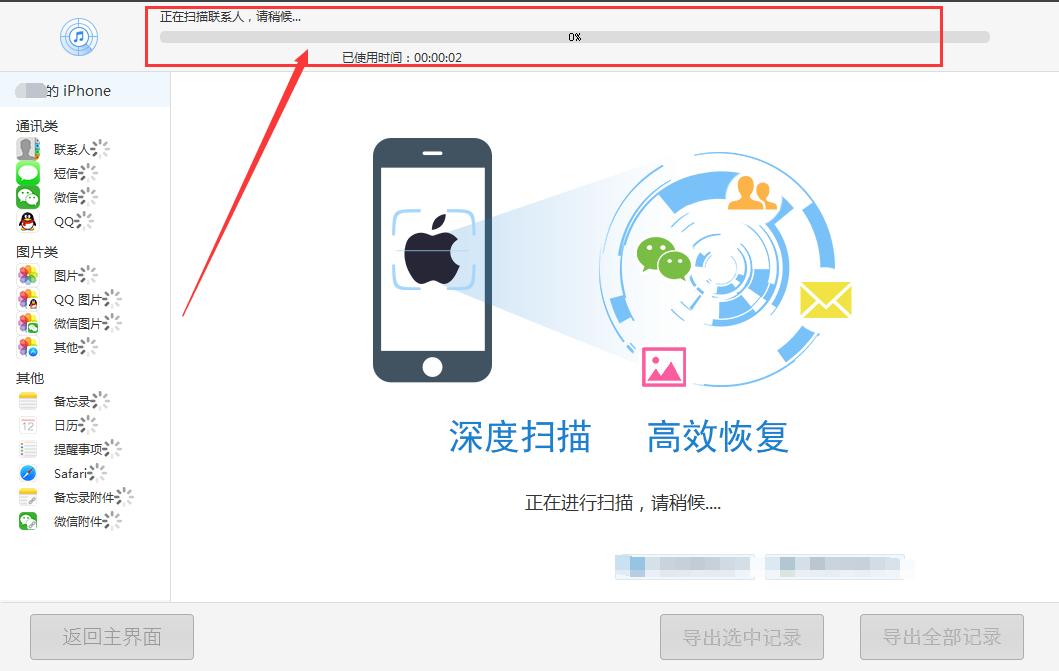 苹果手机照片删除了怎么找回?图文详解