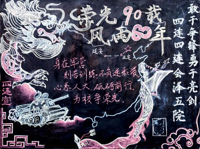 4连 板报以中国地图为框架,巨龙攀附,坦克齐进,航母破浪前行,充分图片
