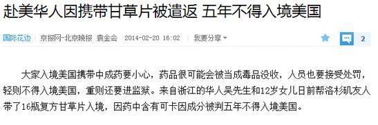 """越南旅游带回的""""手链"""",却被常州海关没收!出入境有些东西不能乱带!"""