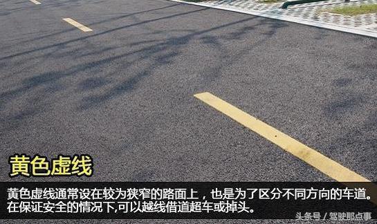 新乡车务帮收藏,史上最全的路面标志线,看完你就是老司机了!