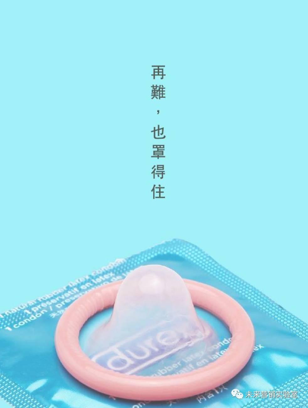 香港台湾杜蕾斯文案海报合集,你没见过的尺度和创意!图片