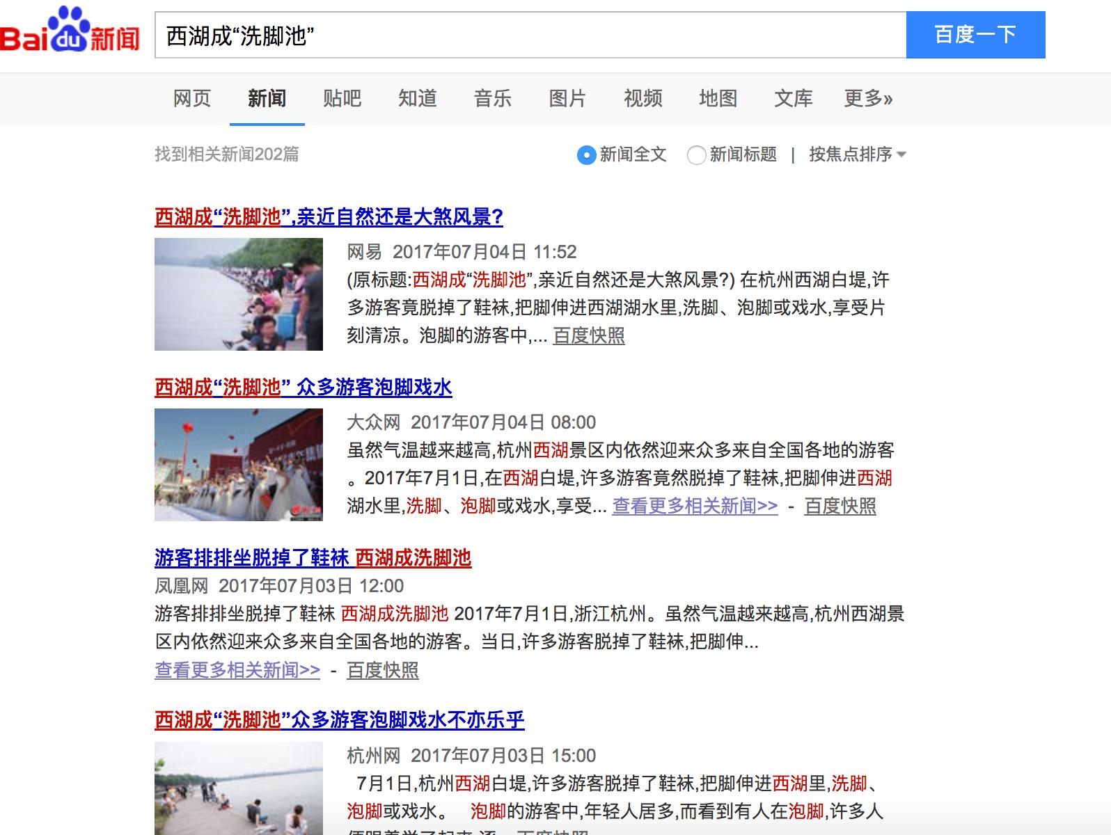 """杭州西湖""""洗脚现象""""得以控制,但还有游客成""""漏网之鱼""""?"""