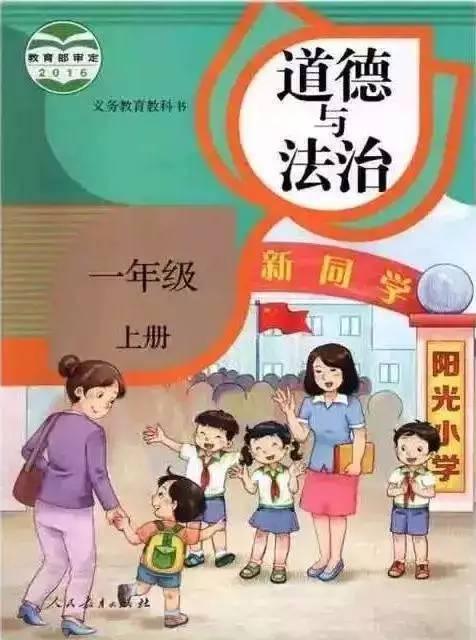 9月1日起,中小学统一换教材 人教版 等教材将被取消 语文 德育 历史三科将统编 搜狐教育 搜狐网