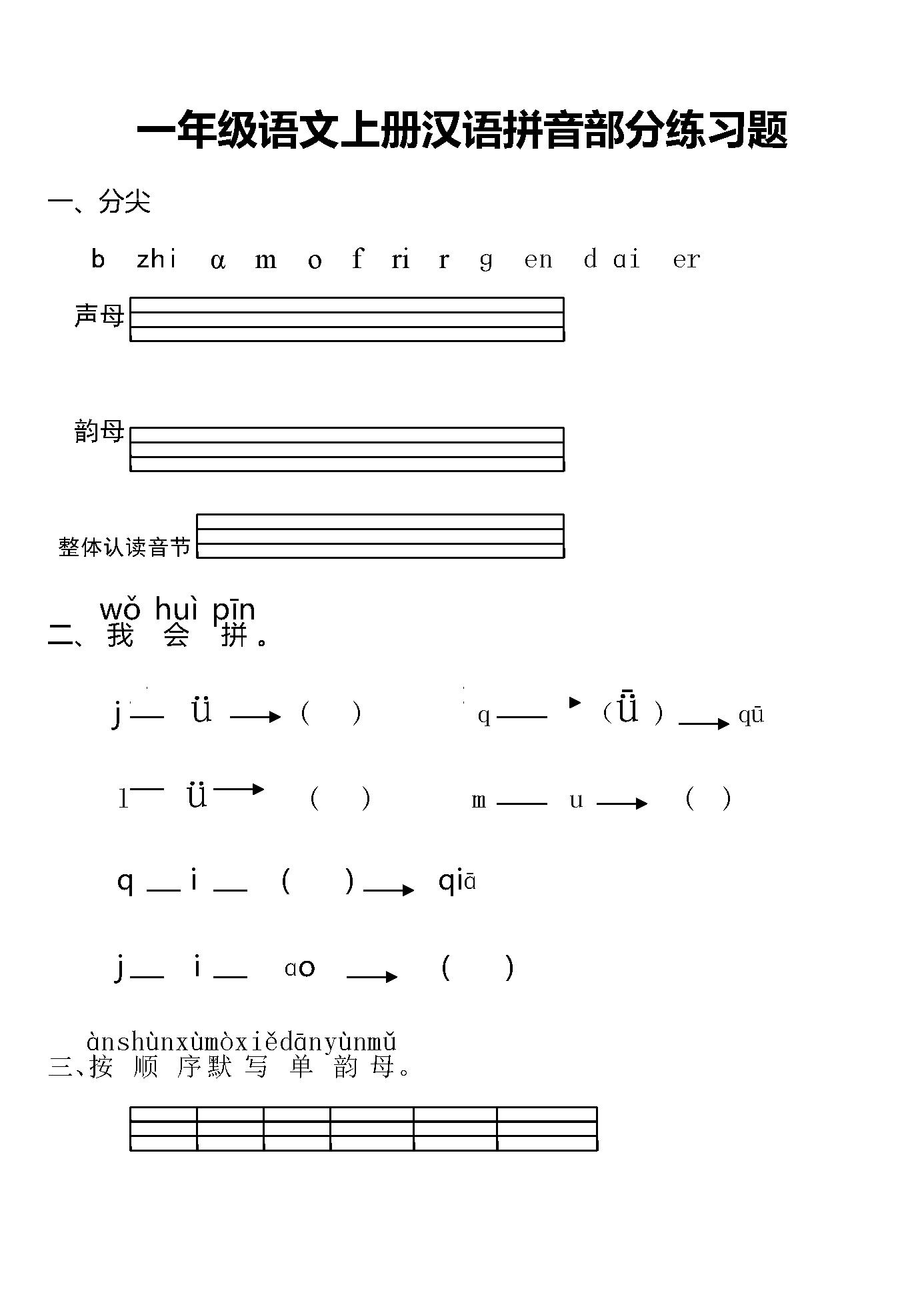 小学一年级语文上册汉语拼音部分练习题