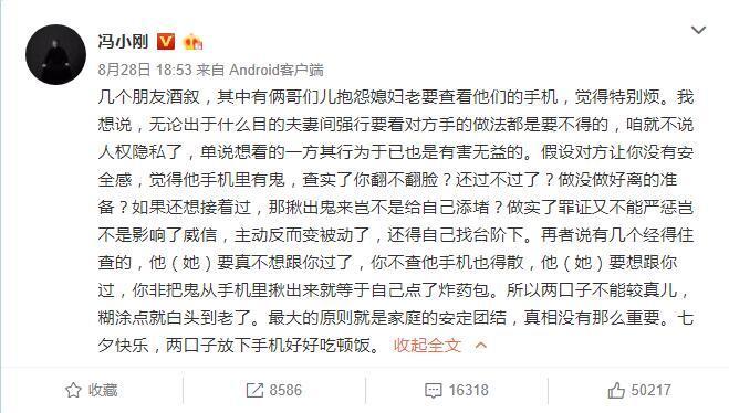 冯小刚说不想离婚就别查手机,网友骂他渣,他这样回!