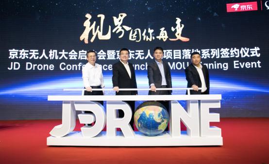 京东无人机大赛正式启动,欲投1亿元奖金