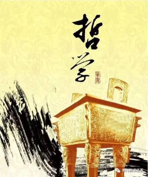 中国哲学研究啥?和西方哲学相比有什么特质呢?