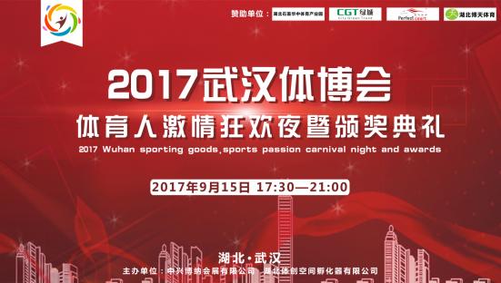 中西部体育产业首展  江城九月揭开神秘面纱