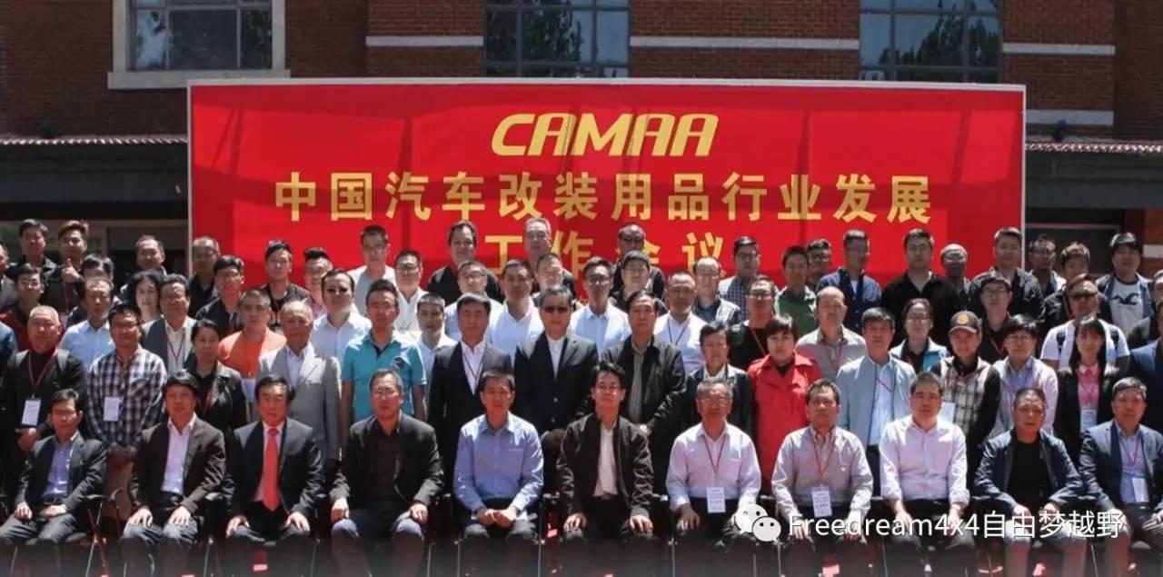 金秋九月,中国汽车改装用品协会邀您参展!