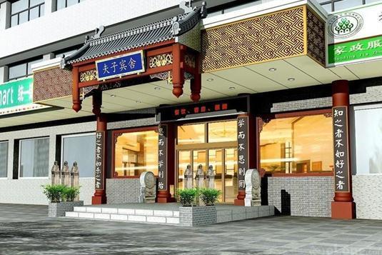 济南市槐荫区副区长陈锐调研槐荫区文化主题酒店