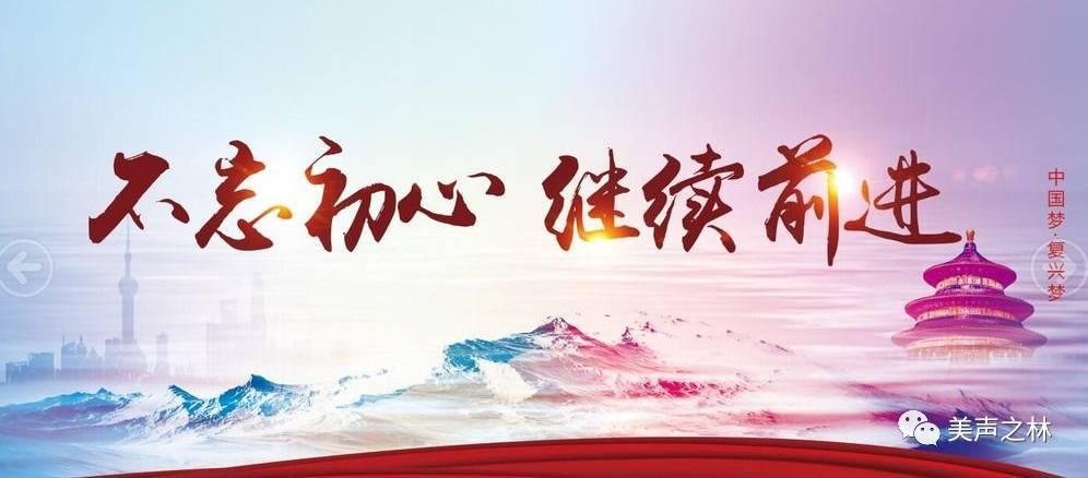 歌坛新声——《不忘初心》(演唱:张美林/张丹丹)