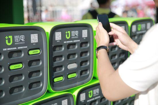 聚美优品宣布完成收购共享充电宝公司街电