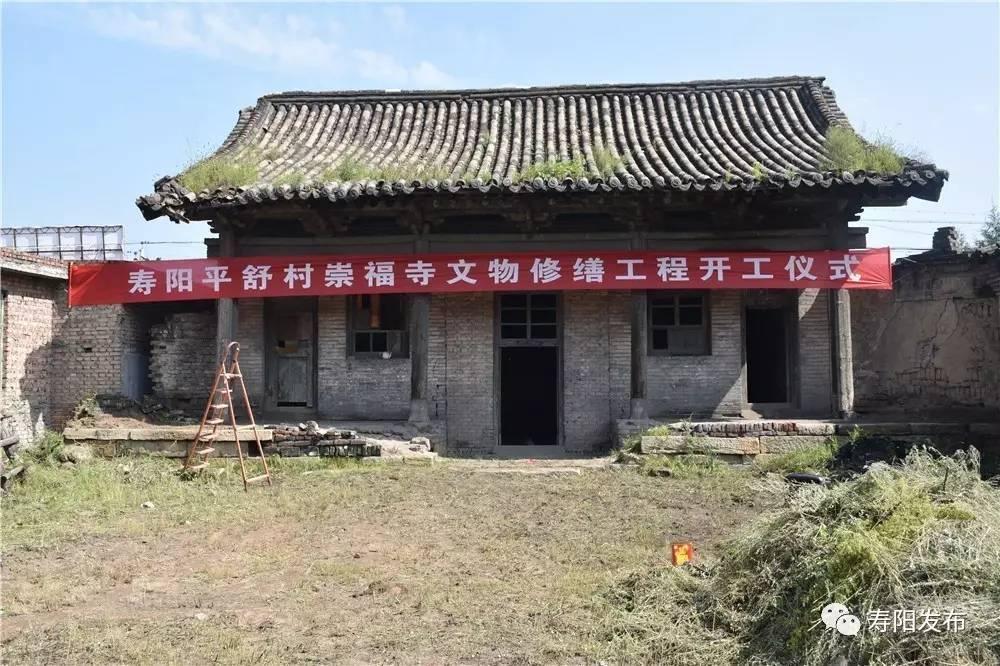 平舒乡罗汉寺、崇福寺文物修缮工程开工