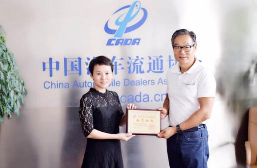 车娃娃成中国汽车流通协会常务理事单位