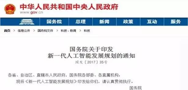 为何中国政府宣布:2030年一定要抢占人工智能全球制高点