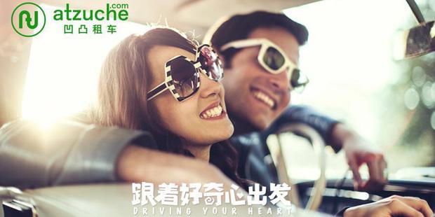 凹凸租车完成C+轮融资,上海国际集团出资