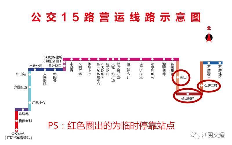 【通知】江阴这三条城市公交线路有变化啦,别坐错车哦!