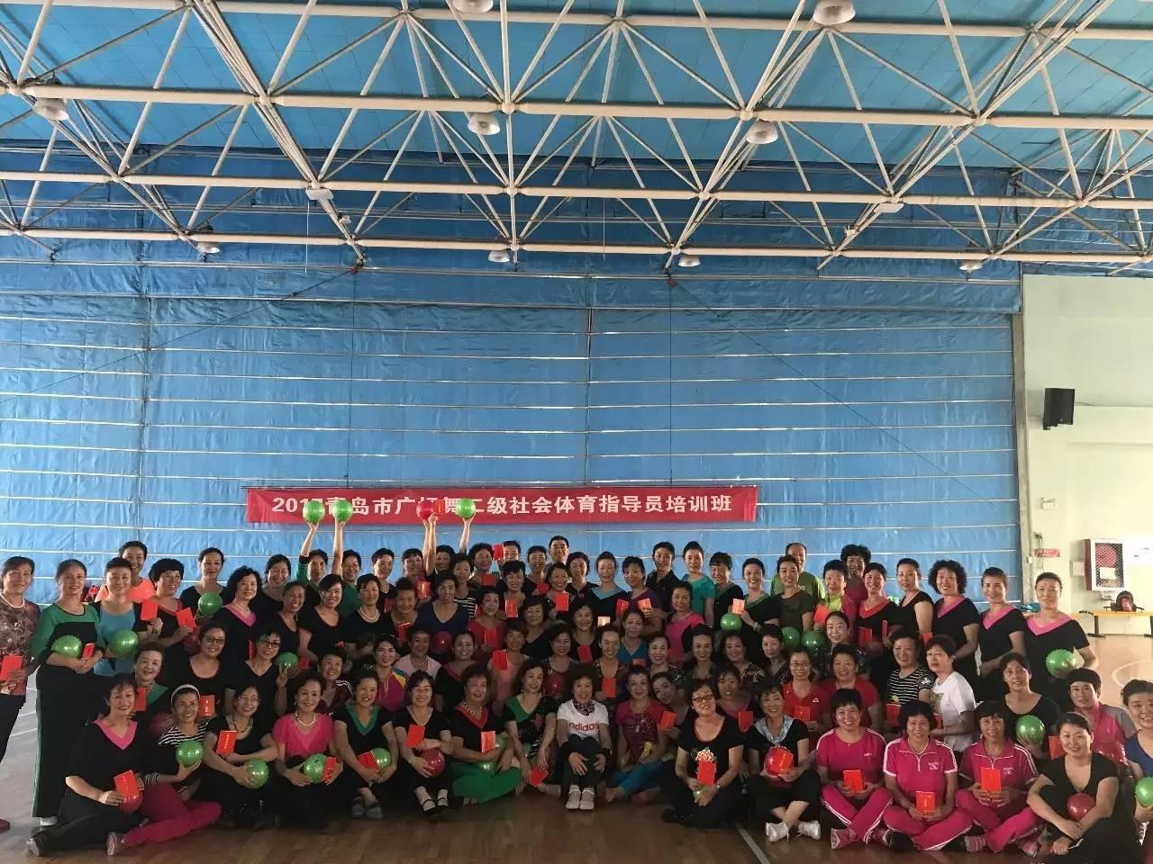 ?情报站 青岛市广场舞二级社会体育指导员培训