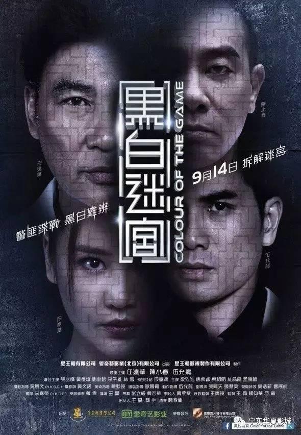 新片预告  《敦刻尔克》《黑白迷宫》