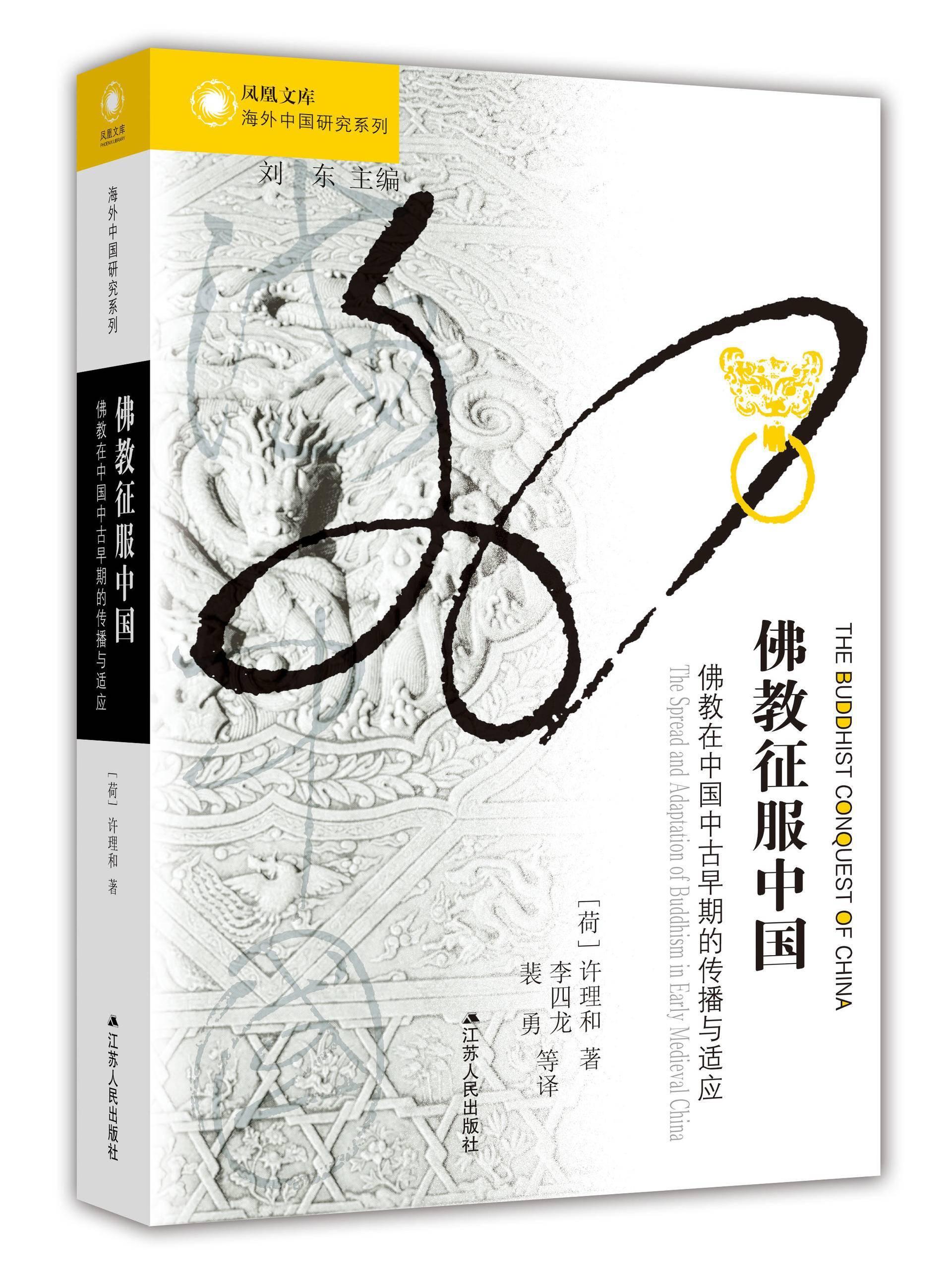 电台丨佛教是如何征服中国的?